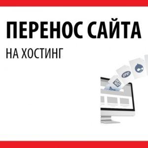 Установка сайта на хостинг